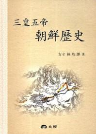 삼황오제 조선역사