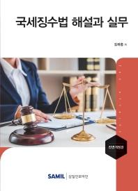 국세징수법 해설과 실무(2021)