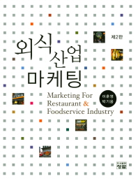 외식산업 마케팅