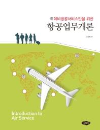 예비 항공서비스인을 위한 항공업무개론