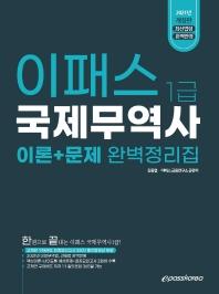 국제무역사 1급 이론+문제 완벽정리집(2021)