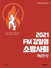 FM 김일영 소방사회 개념완성(2021)