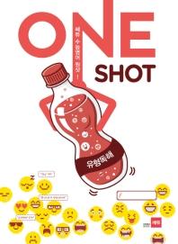 쎄듀 수능 영어 원샷(ONE SHOT): 유형독해