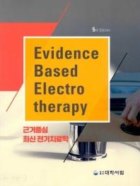 근거중심 최신 전기치료학