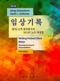 환자.고객 관리형식과 SOAP 노트 작성법 임상기록