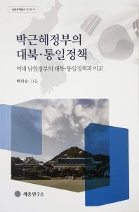 박근혜정부의 대북 통일정책