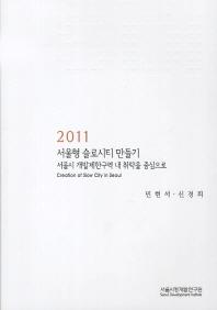 서울형 슬로시티 만들기(2011)
