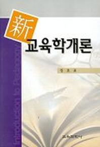 신 교육학개론