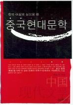 중국현대문학