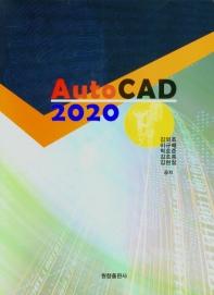 2020 Auto CAD
