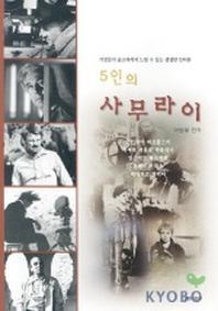 5인의 사무라이(거장들의 인터뷰 모음집)