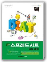 이공자 DIAT 스프레드시트 엑셀 2010(2019)
