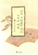한국 고전문학 속의 가족과 여성
