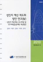 성인지 예산 제도화 방안 연구. 4(2010)