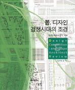 봄 디자인 경쟁시대의 조경: 설계공모 & 조경가 리뷰
