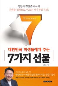 대한민국 미생들에게 주는 7가지 선물