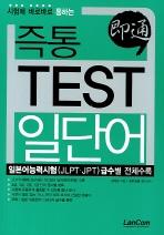 시험에 바로바로 통하는 즉통 TEST 일단어
