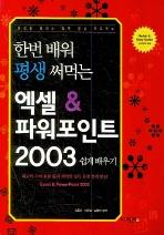 한번 배워 평생 써먹는 엑셀 & 파워포인트 2003 쉽게 배우기