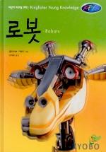 로봇(어린이비주얼과학)
