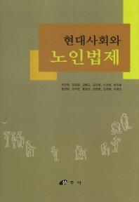 현대사회와 노인법제
