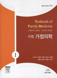 라켈 가정의학 1 2 세트