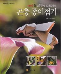 곤충종이접기