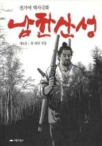 남한산성. 2