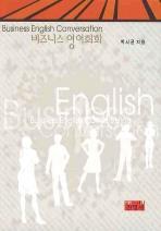 비즈니스 영어회화(BUSINESS ENGLISH CONVERSATION)