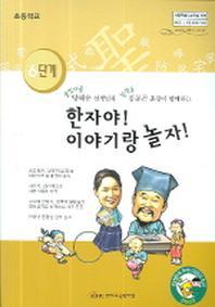한자야 이야기랑 놀자 (6단계)