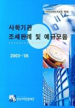 사학기관 조세판례 및 예규모음 2003-2006