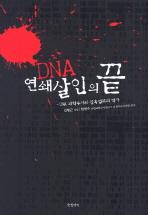 DNA 연쇄살인의 끝