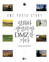 평화와 생명의 땅 DMZ를 가다