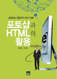 성공하는 창업자가 되기 위한 포토샵과 HTML의 활용