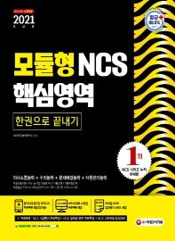 모듈형 NCS 핵심영역 한권으로 끝내기(2021)