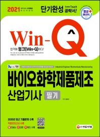 Win-Q 바이오화학제품제조산업기사 필기 단기완성(2021)