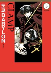 도쿄 바빌론. 3(완결)
