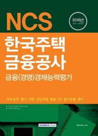 NCS 한국주택금융공사 금융(경영) 경제능력평가(2018년 하반기 시험대비)