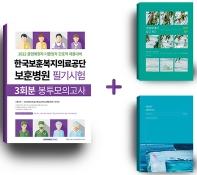 2022 한국보훈복지의료공단 보훈병원 필기시험 3회분 봉투모의고사