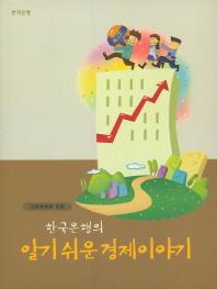 고등학생을 위한 한국은행의 알기 쉬운 경제이야기