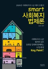 스마트 사회복지 법제론(2020)
