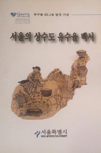 서울의 상수도 유수율 백서