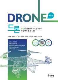 드론 초경량비행장치 무인멀티콥터 조종자격 필기·구술(2021)
