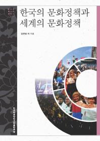 한국의 문화정책과 세계의 문화정책