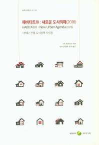 해비타트. 3: 새로운 도시의제(2016)