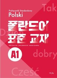 폴란드어 표준 교재 A1
