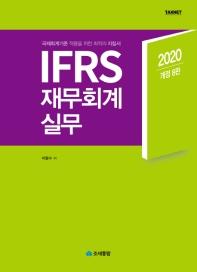 IFRS 재무회계실무(2020)