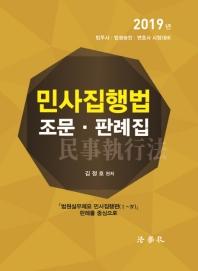 민사집행법 조문 판례집(2019)
