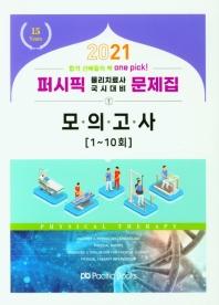 퍼시픽 물리치료사 국시대비 문제집 모의고사 1~10회(2021)