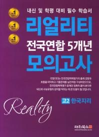리얼리티 고2 한국지리 전국연합 5개년 모의고사(2020)