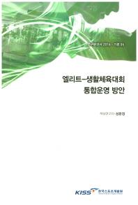 엘리트-생활체육대회 통합운영 방안